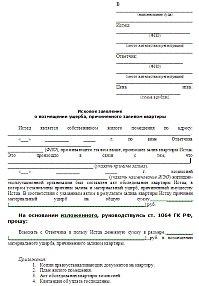 заявление в тсж о затоплении квартиры образец img-1