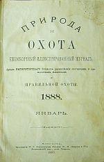 Аксакова С. Т. из предисловия к Запискам об уженье рыбы