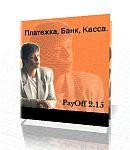 PayOff 2.19 - Платежка, Банк, Касса