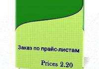 скачать бесплатно программу Prices 2.29 Заказ по прайс листам