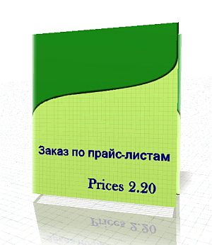 Программа Prices версия 2.29