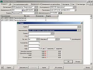 Скриншот программы Бизнес Пак 7
