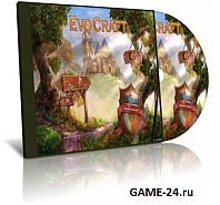 Игра — Эвокрафт. Как покорить мир.