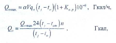 Формулы для расчета затрат на тепло по методике Госстроя РФ МДК 4-05.2004