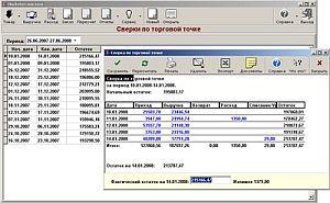 Скриншот программы Huckster