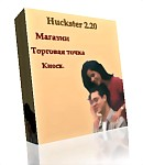 Скачать программу Huckster - Магазин, Торговая точка, Киоск