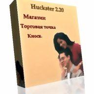 Программа Huckster — Магазин, Торговая точка, Киоск