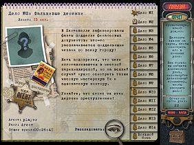 Фрагменты игры за семью печатями, город чудаков - Хантсилл