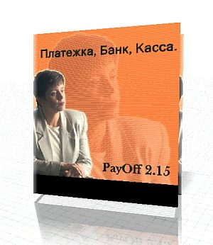 Программа PayOff платежка, банк