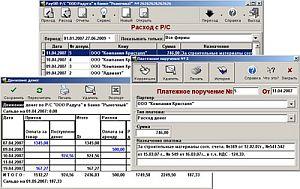 Скриншот программы бухучета PayOff