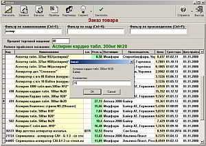 Скриншот программы Prices