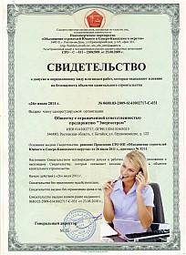 Разрешение или лицензия на установку теплосчетчика.