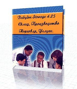 Программа Babylon Storage - склад