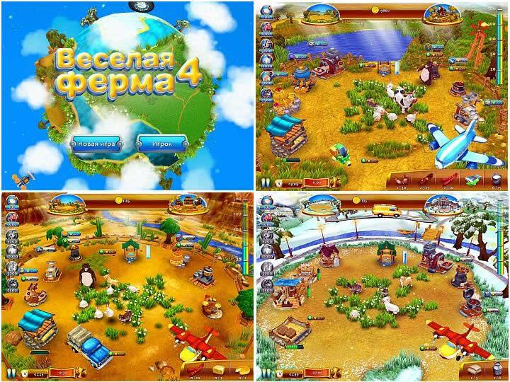 Фрагменты игры Веселая ферма_4